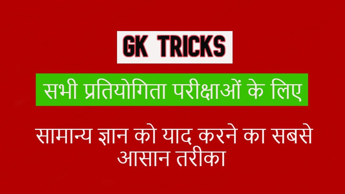 gk-tricks to learn General Knowledge