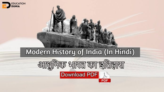 modern history of india pdf download
