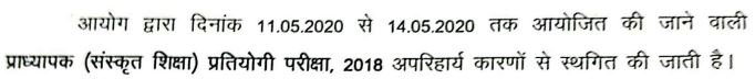 RPSC 1st Grade Admit Card and Exam date