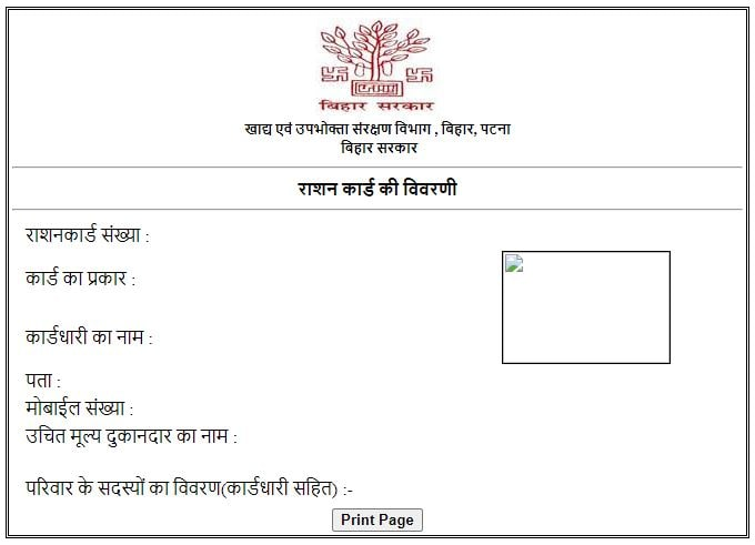 how to download bihar ration card