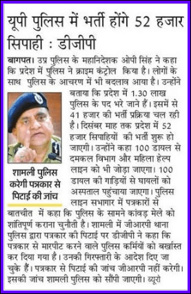 up police constable bharti