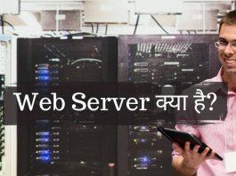 web server kya hai