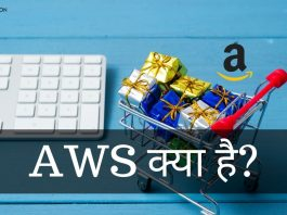 aws full form in hindi