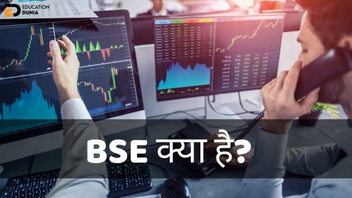 bse full form in hindi