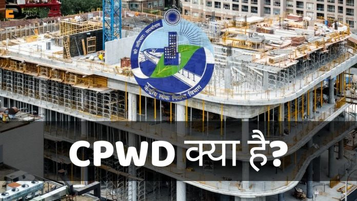 cpwd full form in hindi