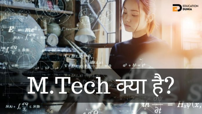 mtech full form in hindi