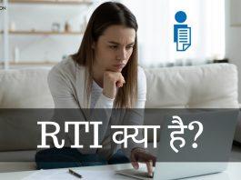 rti full form in hindi