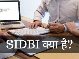 sidbi full form in hindi