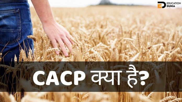cacp full form in hindi