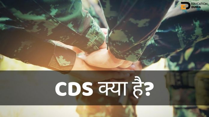 cds full form in hindi