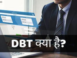 dbt full form in hindi